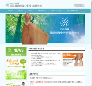 磐城緑蔭高校の公式サイト