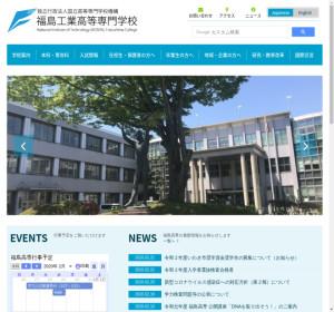 福島工業高等専門学校の公式サイト