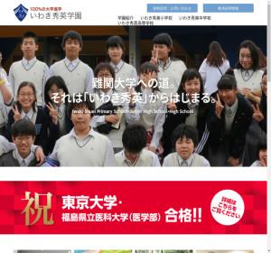 いわき秀英高校の公式サイト