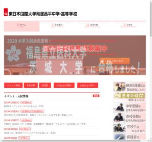 東日本国際大学附属昌平高校の公式サイト