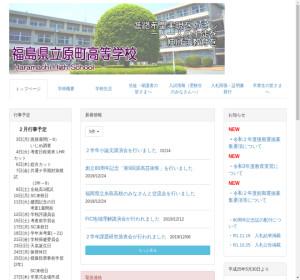 原町高校の公式サイト