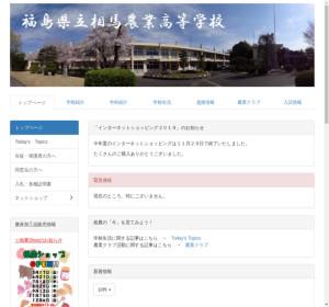 相馬農業高校の公式サイト