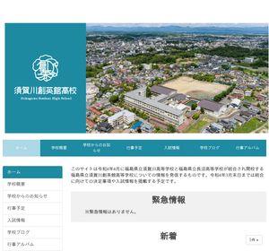 須賀川高校の公式サイト