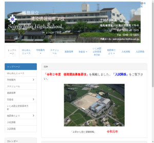 清陵情報高校の公式サイト