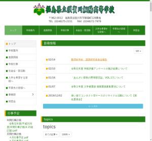 須賀川桐陽高校の公式サイト
