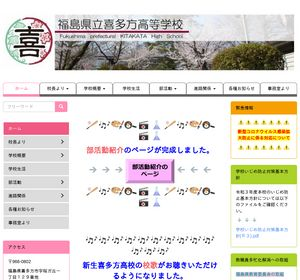喜多方高校の公式サイト