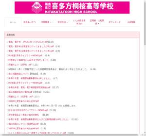 喜多方桐桜高校の公式サイト