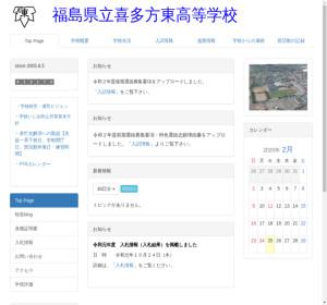 喜多方東高校の公式サイト