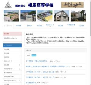 相馬高校の公式サイト