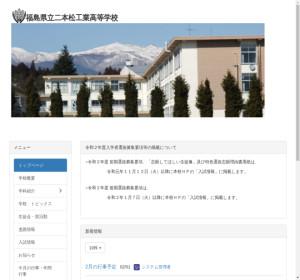 二本松工業高校の公式サイト