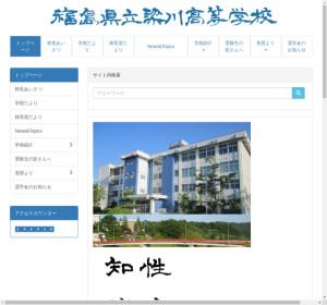 梁川高校の公式サイト