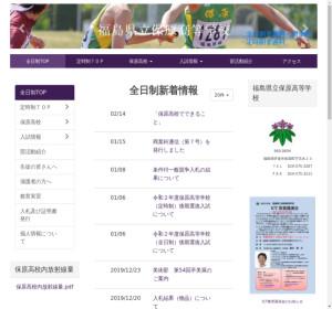 保原高校の公式サイト