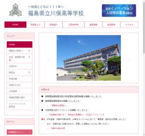川俣高校の公式サイト