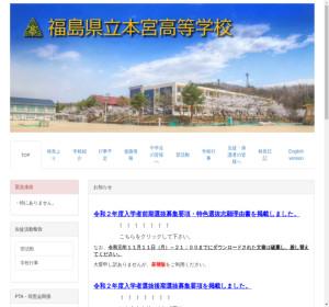 本宮高校の公式サイト