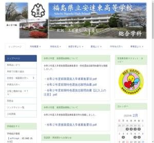 安達東高校の公式サイト