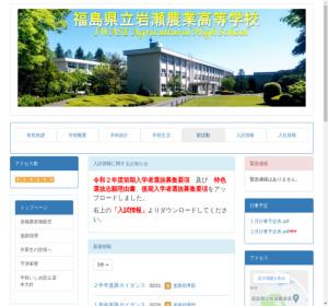 岩瀬農業高校の公式サイト