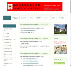 田島高校の公式サイト