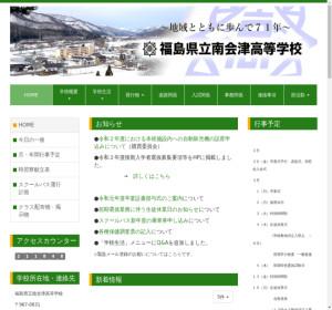 南会津高校の公式サイト