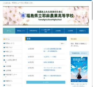 耶麻農業高校の公式サイト