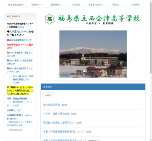 西会津高校の公式サイト