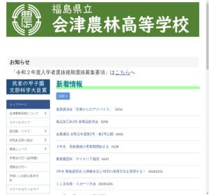 会津農林高校の公式サイト