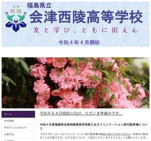 大沼高校の公式サイト