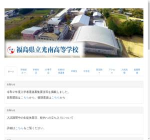 光南高校の公式サイト