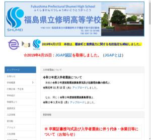 修明高校の公式サイト