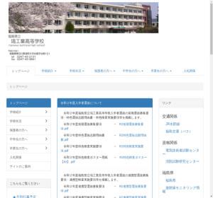 塙工業高校の公式サイト