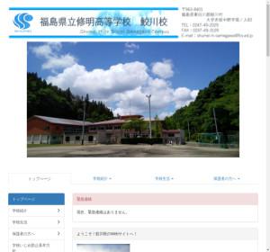 修明高等学校鮫川校高校の公式サイト