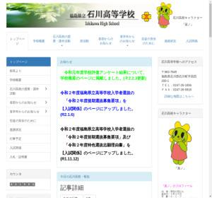 石川高校の公式サイト
