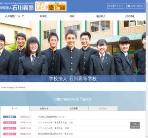 学校法人石川高校の公式サイト