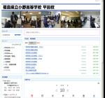 小野高等学校平田校高校の公式サイト