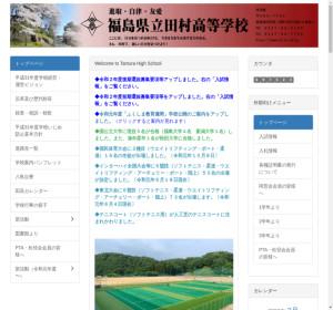 田村高校の公式サイト