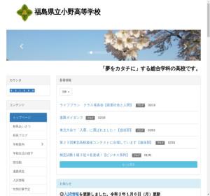 小野高校の公式サイト
