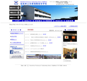 双葉翔陽高校の公式サイト