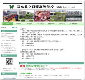 双葉高校の公式サイト