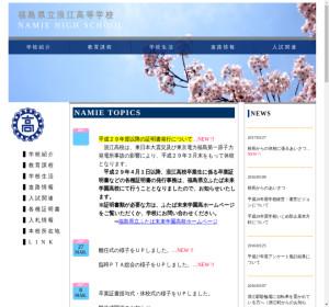 浪江高校の公式サイト
