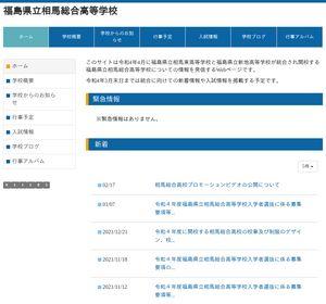 新地高校の公式サイト