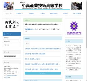 小高工業高校の公式サイト