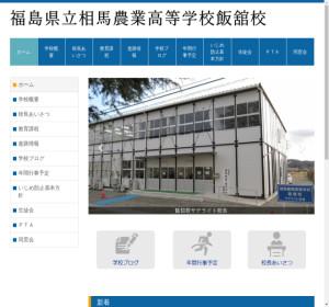 相馬農業高等学校飯舘校高校の公式サイト