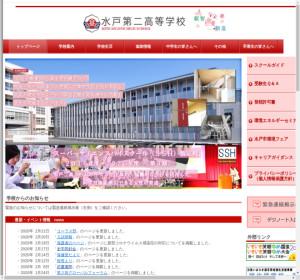 水戸第二高校の公式サイト