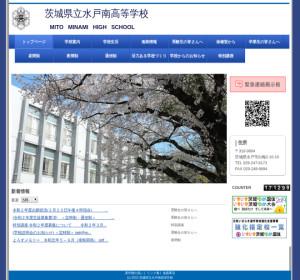 水戸南高校の公式サイト