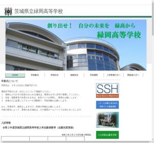 緑岡高校の公式サイト
