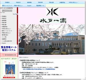 水戸第一高校の公式サイト