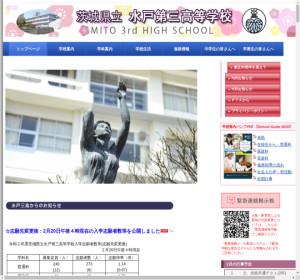 水戸第三高校の公式サイト
