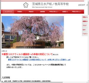 水戸桜ノ牧高校の公式サイト