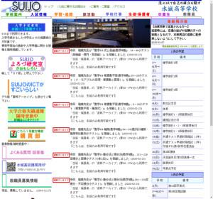 水城高校の公式サイト