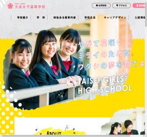 大成女子高校の公式サイト