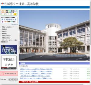 土浦第二高校の公式サイト